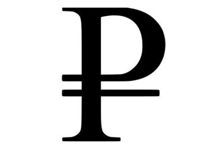 Символ рубля конечный_450