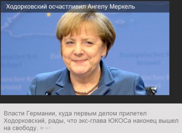 ходорковский последние новости