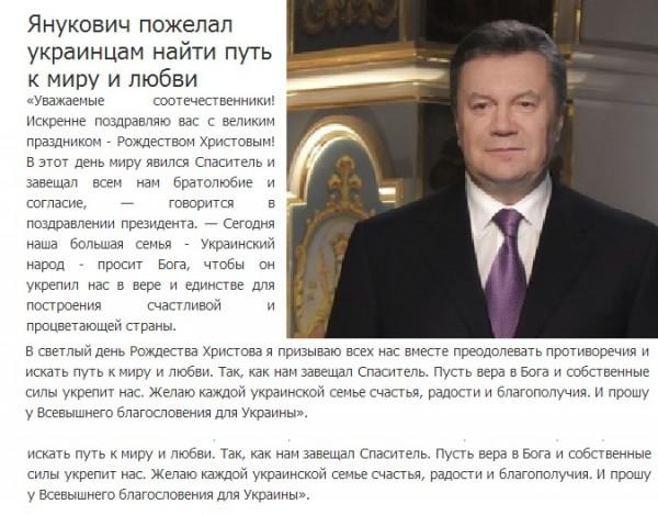 украина новости Янукович с РХ