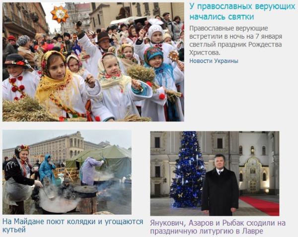 украина новости Янукович с РХ колядки