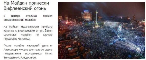 украина новости с РХ колядки