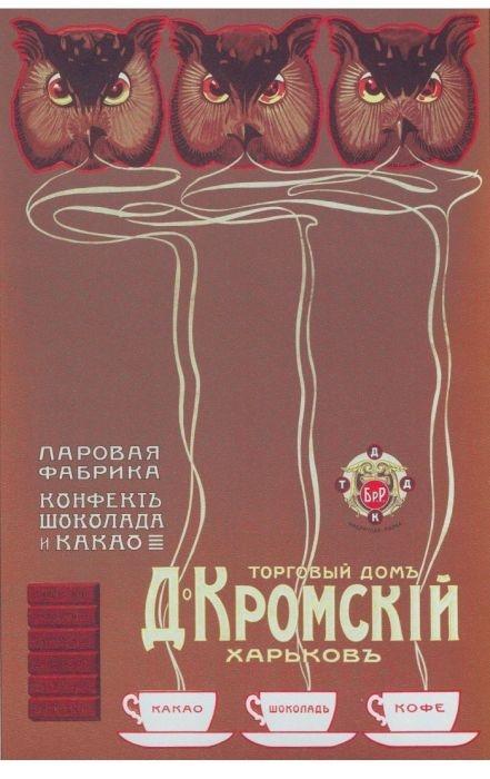 tsaristrussiaads-20