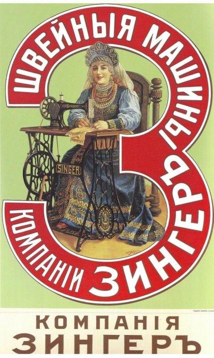 tsaristrussiaads-38
