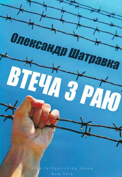EscapeFromParadise_cover_ukrainian-2lq.jpg