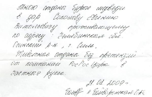 расписка от представителя росгосцирка222222222222222