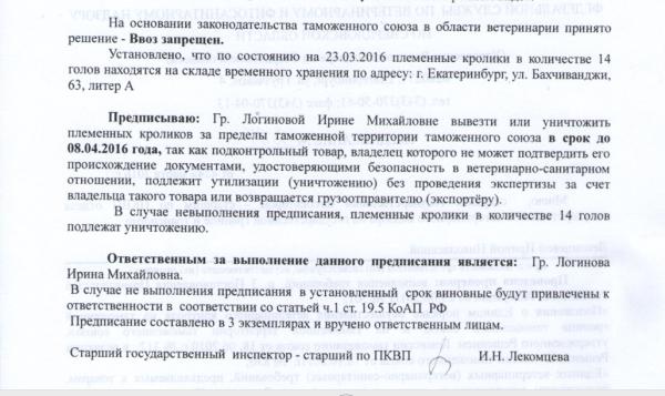 АКТ от 5 февраля прокурор 111.jpg