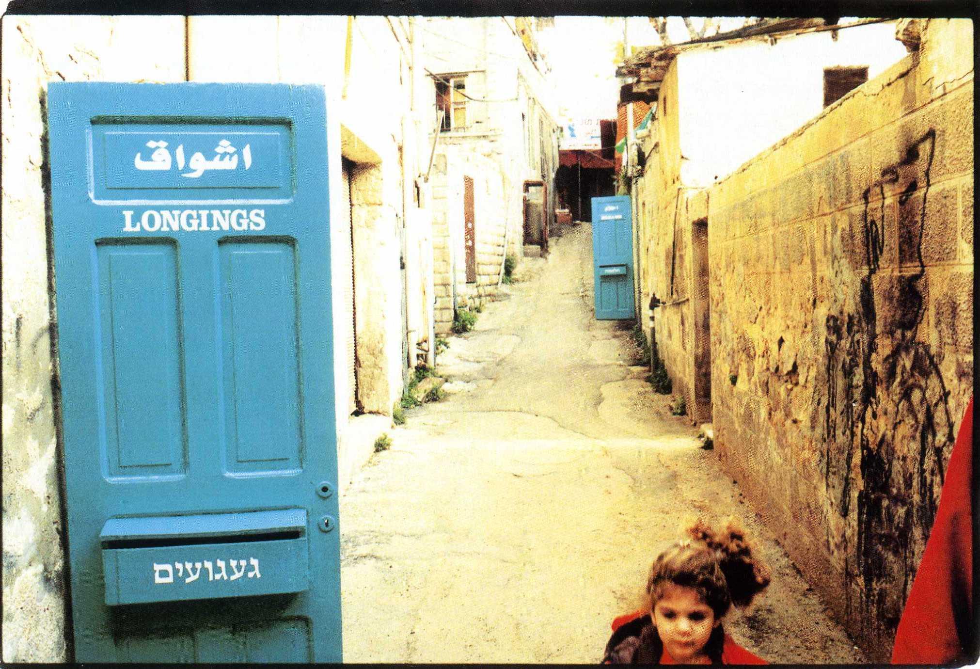 אברהם-אילת-געגועים-1996-צילום-מיקי-קרצמן-ואלדד-רפאלי