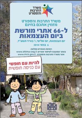 deni_nezavisimosti_israel_2014