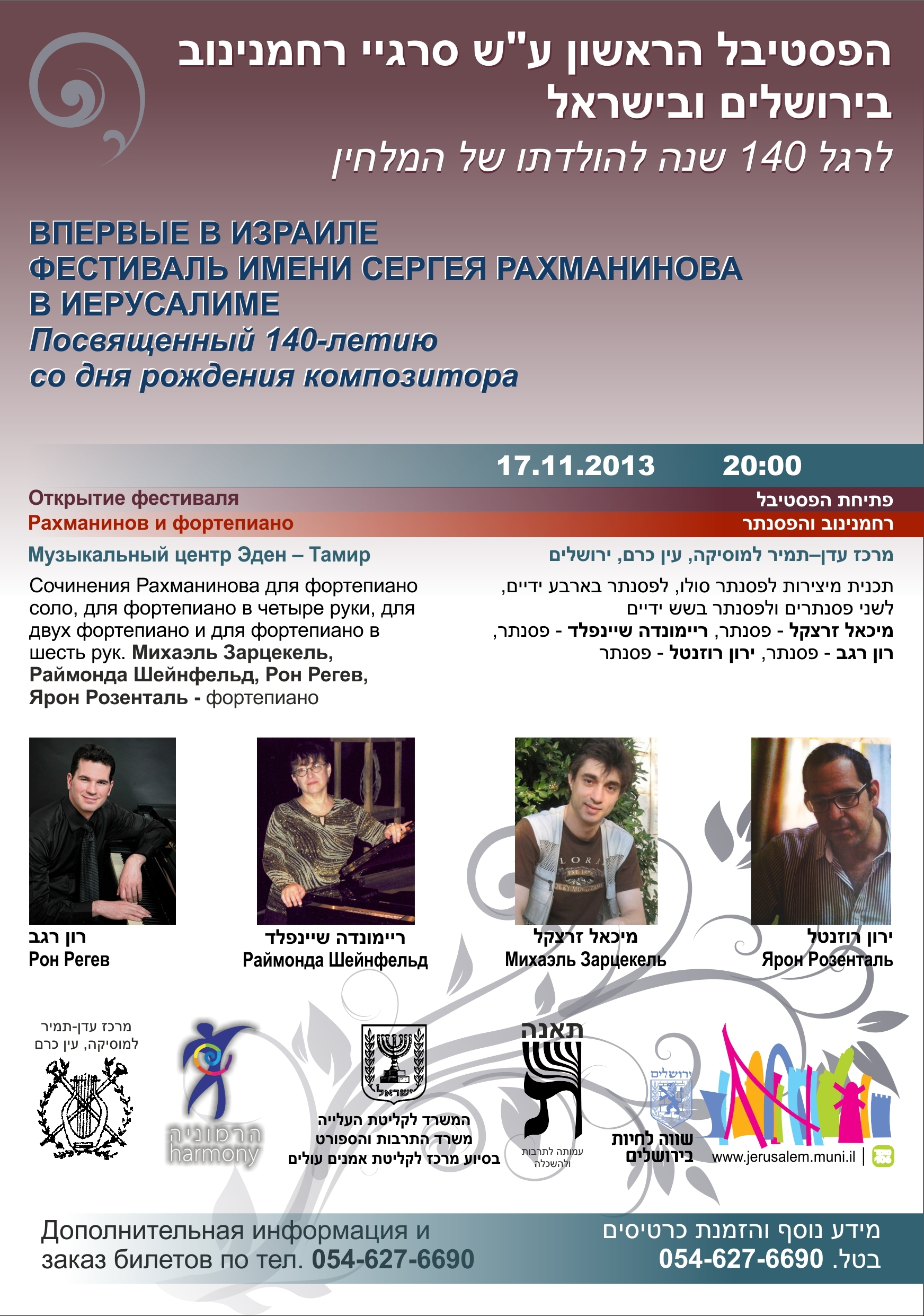 Rachmaninoff-Fest-17