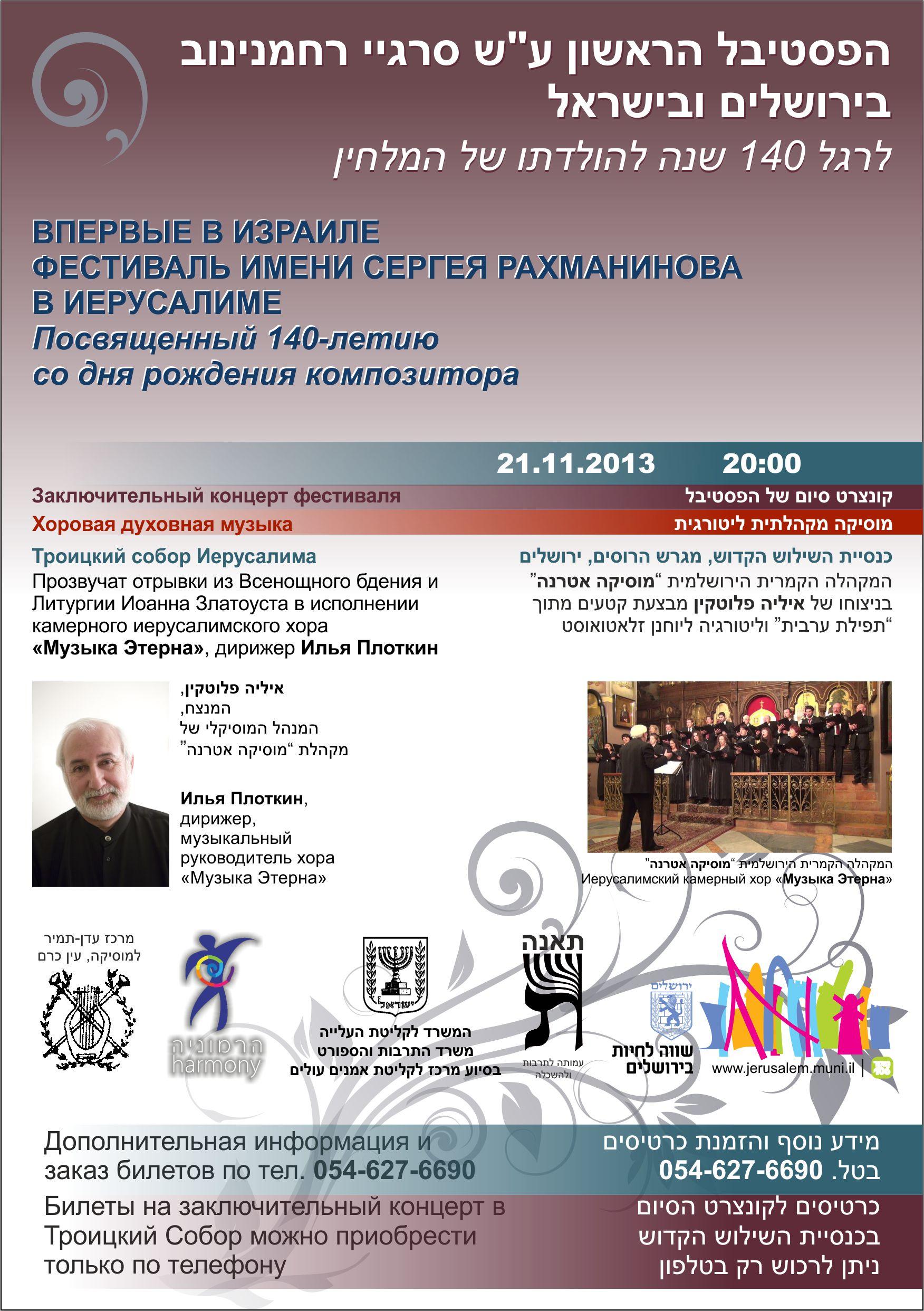 Rachmaninoff-Fest-21 (1)