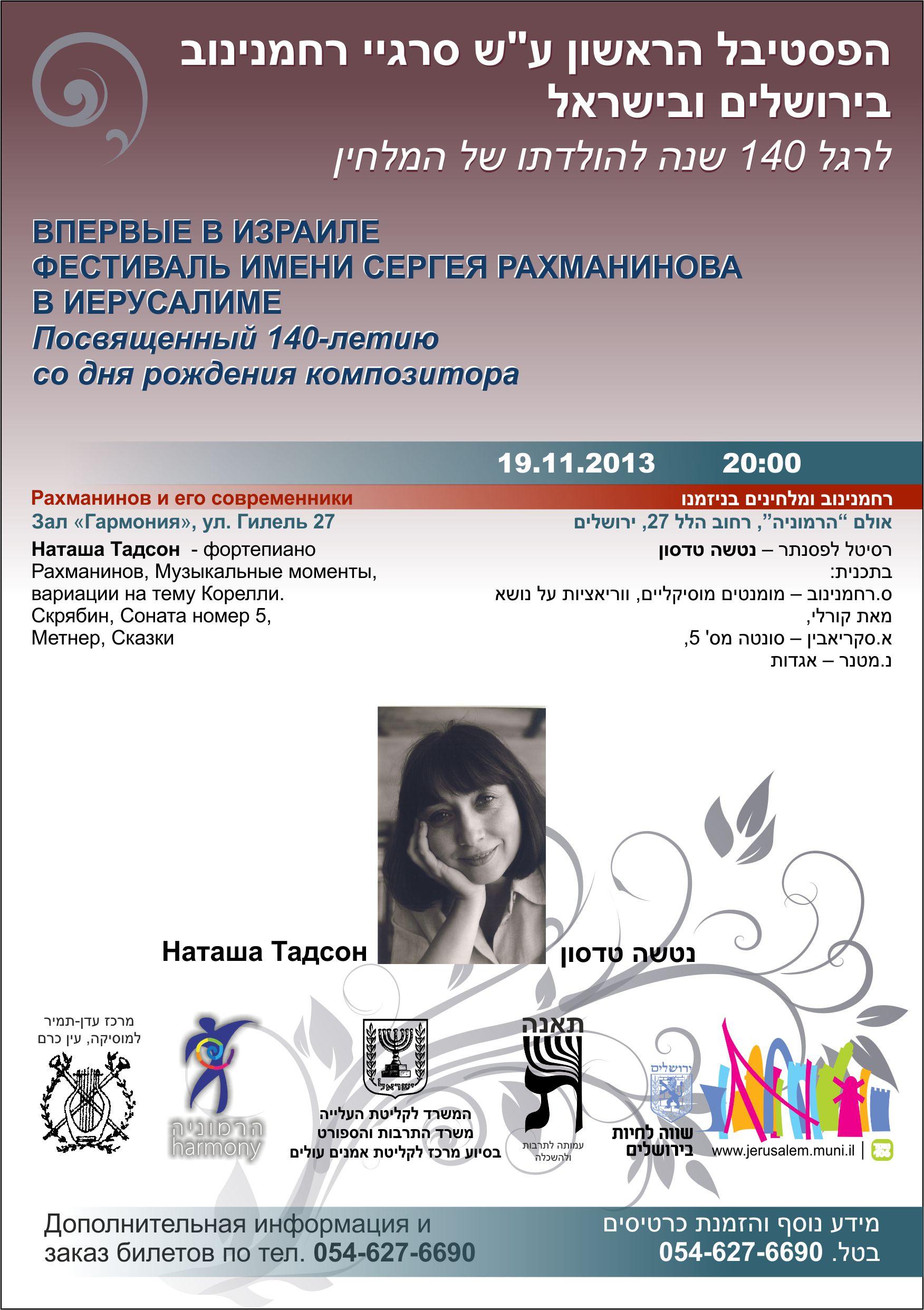 Rachmaninoff-Fest-19
