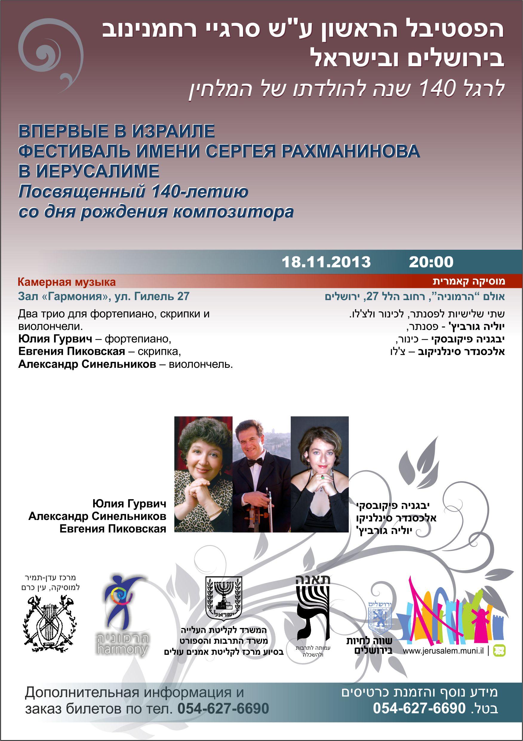 Rachmaninoff-Fest-18