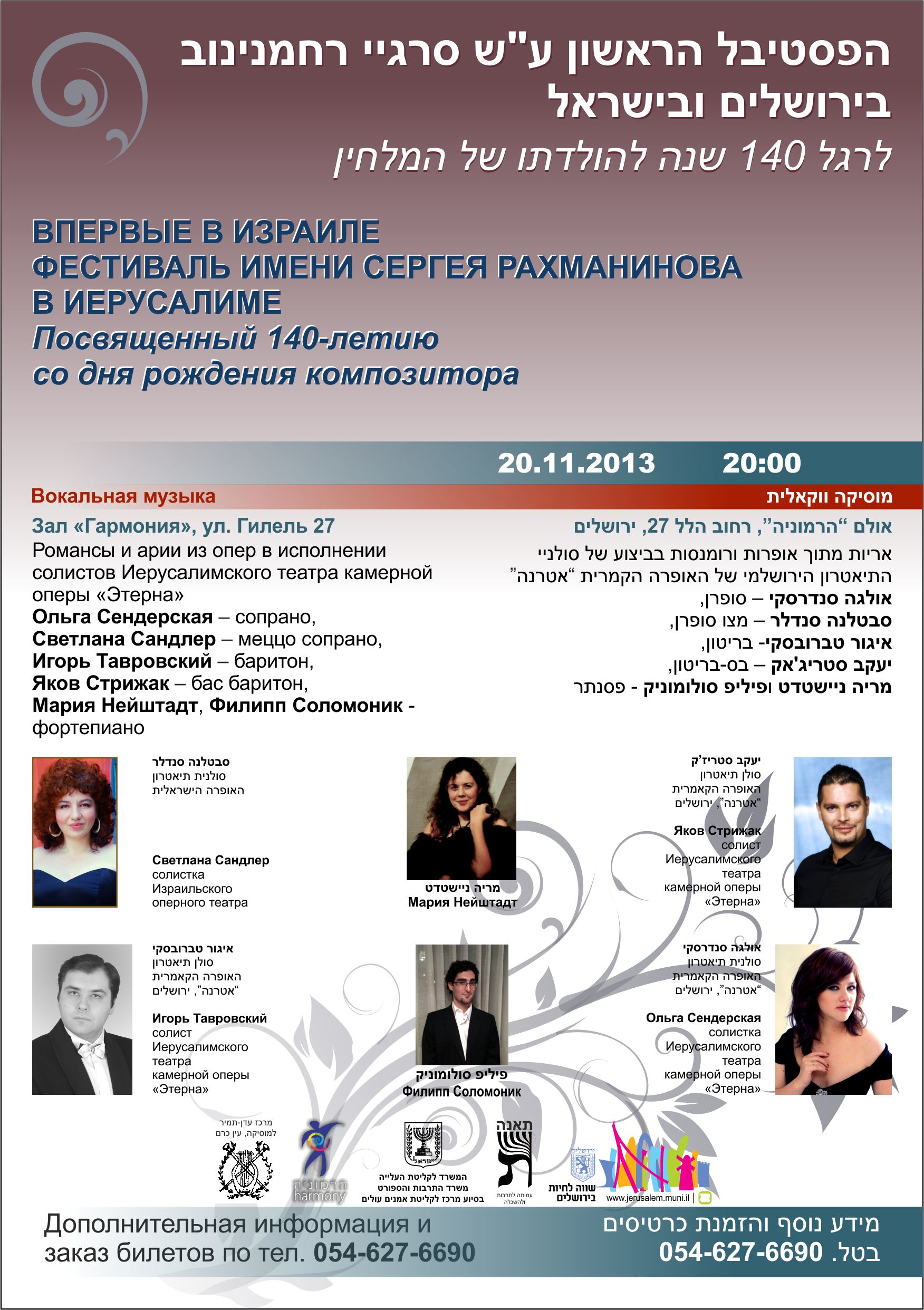 Rachmaninoff-Fest-20