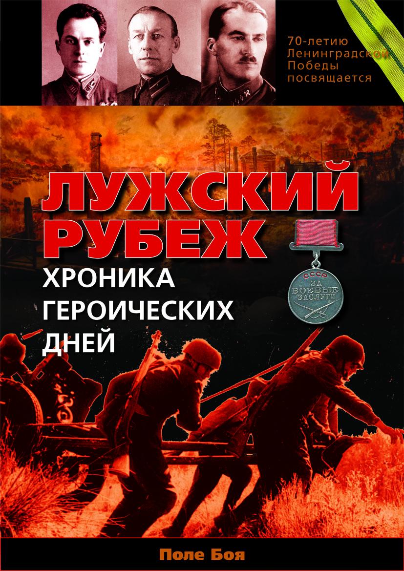 Лужский рубеж_обл (1)