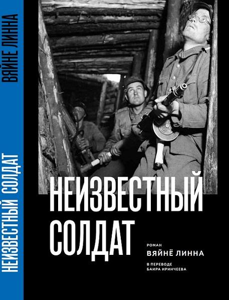 солдат_cover__001.jpg