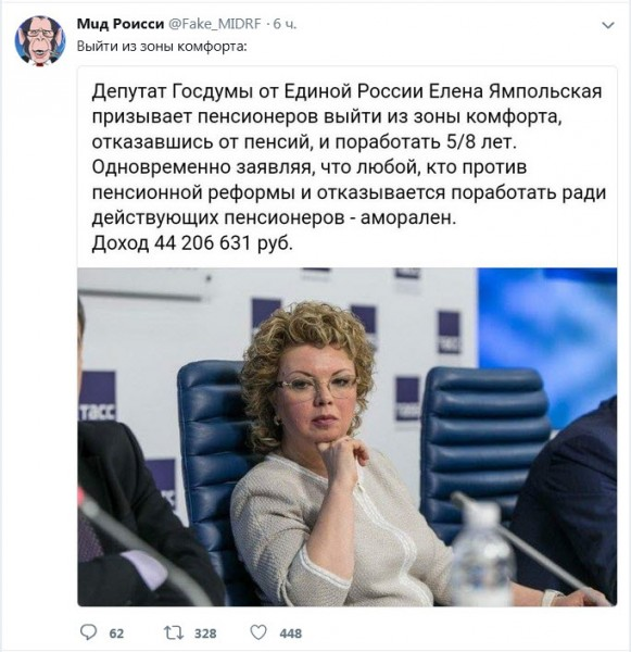 Депутаты России...