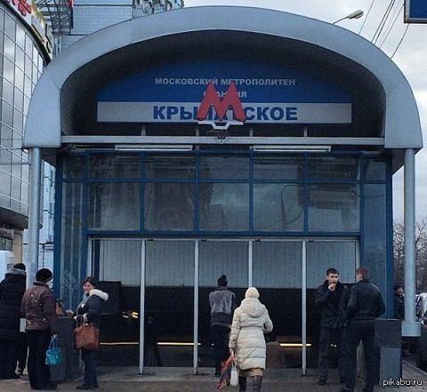 крымское метро