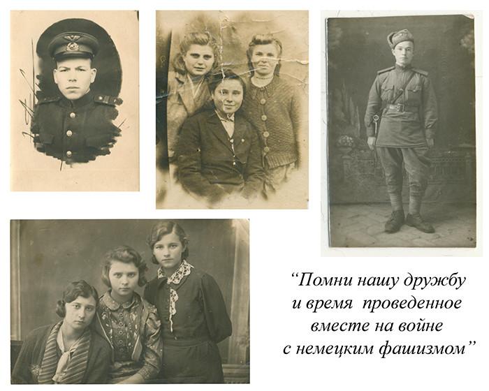 помни нашу дружбу 1942-1944