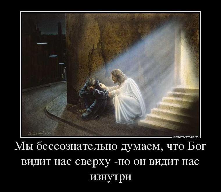 42994834_myi-bessoznatelno-dumaem-chto-bog-vidit-nas-sverhu-no-on-vidit-nas-iznutri