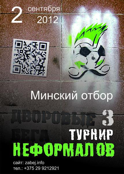 TN_3_minskij_otbor_mini