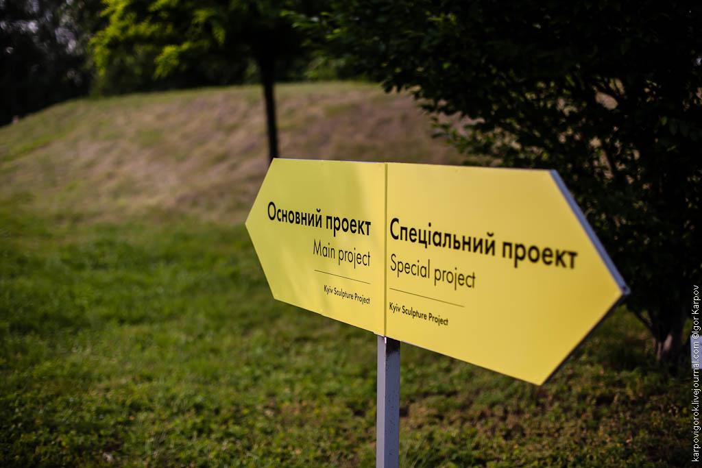 Kyiv Sculpture Рroject. выставка в Ботаническом саду
