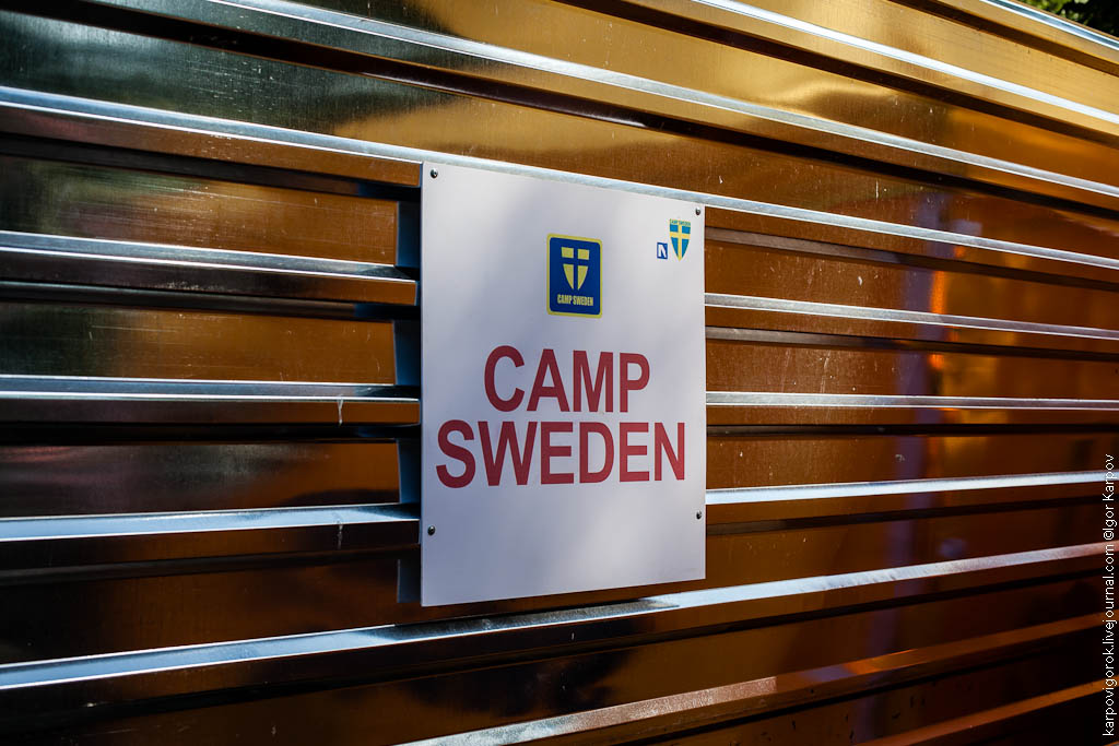 Шведский кемпинг на Трухановом острове. ЕВРО-2012