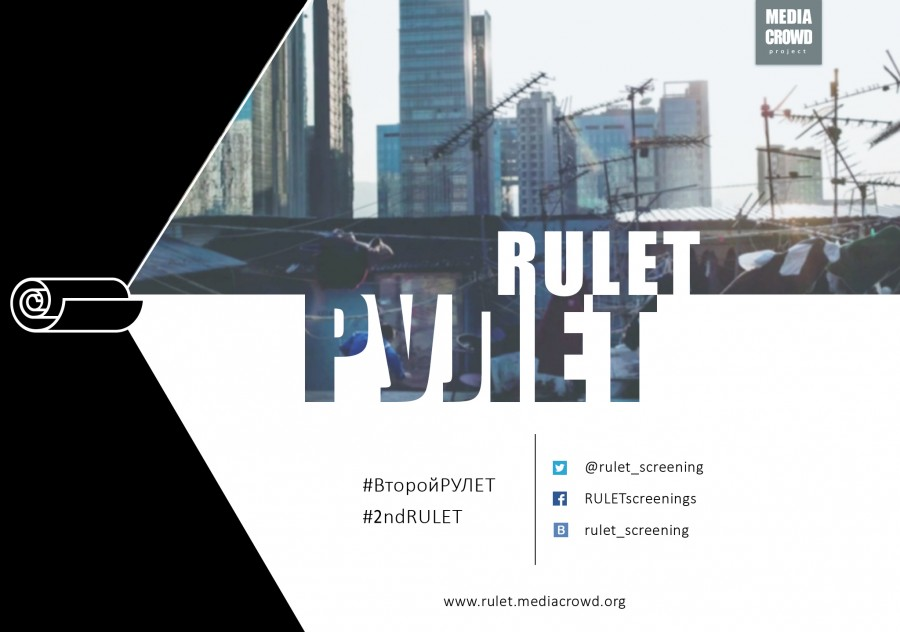 !rulet2_screen_intro
