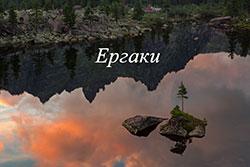 Ергаки