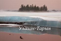 Улахан-Тарын