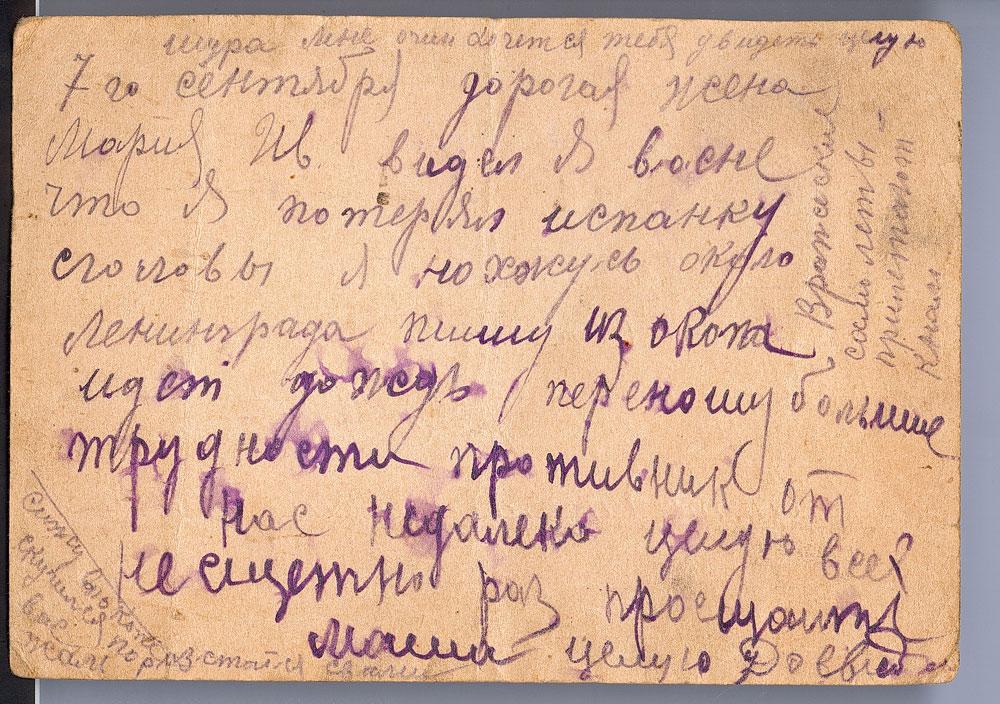 письма деда