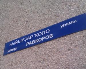 улица рабкоров