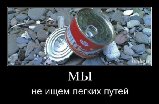 Stimka.ru_1326005896_1325966803_rusdemotivator-45