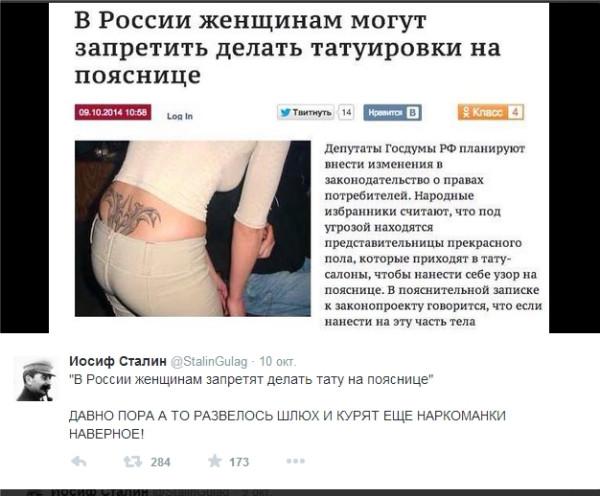Фото и видео от Иосиф Сталин (StalinGulag)  Твиттер - Maxthon Cloud Browser 4.4.1.5000.jpg
