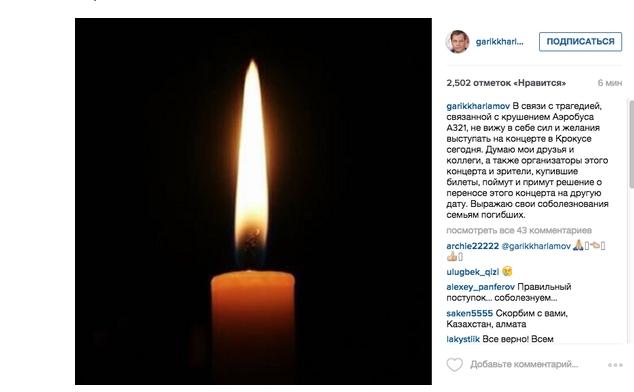 Реакция звезд на авиакатастрофу Харламов отказался выходить на сцену, а Баста не видит причин для отмены шоу - SUPER.ru - Maxthon Cloud Browser 4.4.6.1000