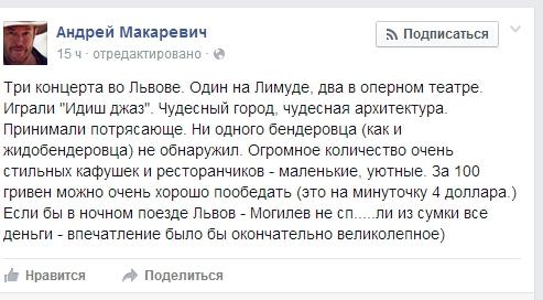 (2) Три концерта во Львове. Один на Лимуде, два в... - Андрей Макаревич - Maxthon Cloud Browser 4.4.6.1000