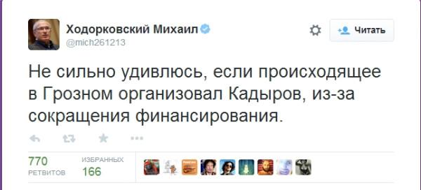 Ходорковский Михаил в Твиттере «Не сильно удивлюсь, если происходящее в Грозном организовал Кадыров, из-за сокращения финансирования.» - Maxthon Cloud Browser 4.4.1.5000.jpg
