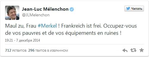 Вести.Ru Депутат Европарламента предложил Меркель закрыть рот - Maxthon Cloud Browser 4.4.1.5000.jpg