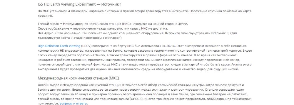 2015-01-03 05-24-16 Земля со спутника онлайн — HD МКС вебкамера — Карта трекинг — uCosmos.ru - Maxthon Cloud Browser 4.4.1.