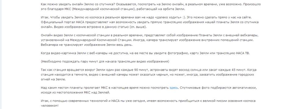 2015-01-03 05-36-00 Земля со спутника онлайн — HD МКС вебкамера — Карта трекинг — uCosmos.ru - Maxthon Cloud Browser 4.4.1.