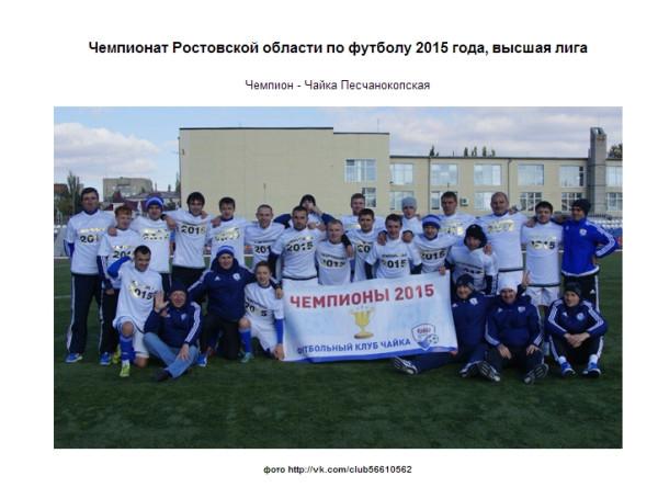 Чемпионат Ростовской области по футболу 2015 года, высшая лига - Maxthon Cloud Browser 4.4.6.1000