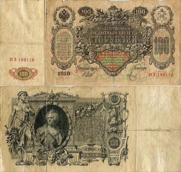 rubl-1910-100