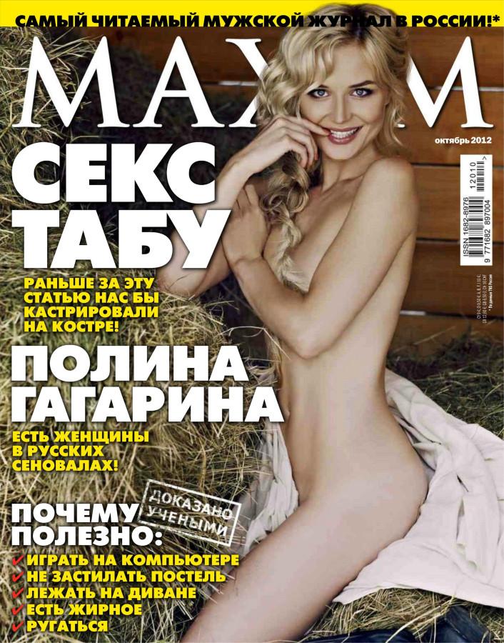 08354_septimiu29_PolinaGagarina_MaximRussia_Oct20121_122_38lo