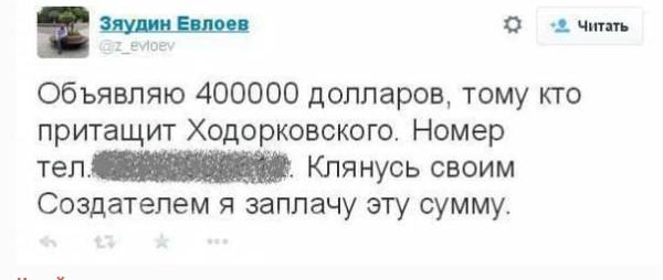 Российский предприниматель объявил награду за Ходорковского  Русская весна - Maxthon Cloud Browser 4.4.1.5000.jpg