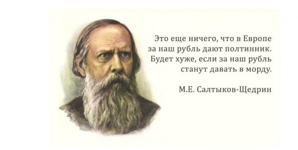 30метких цитат Салтыкова-Щедрина - Maxthon Cloud Browser 4.4.1.5000.jpg