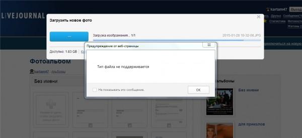 Предупреждение от веб-страницы.jpg