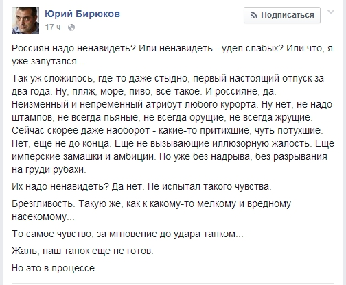 Юрий Бирюков - Россиян надо ненавидеть Или ненавидеть - удел... - Maxthon Cloud Browser 4.4.6.1000