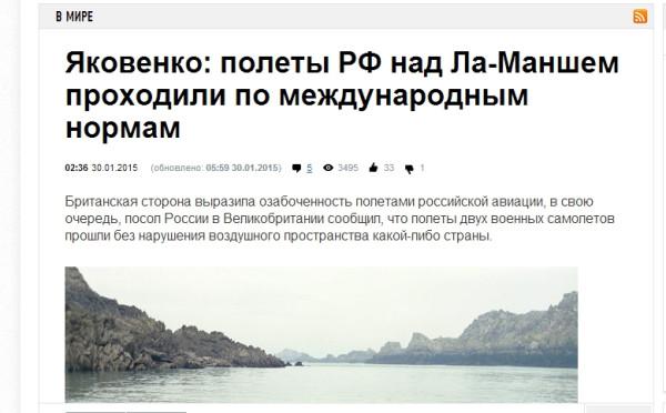 Яковенко полеты РФ над Ла-Маншем проходили по международным нормам  РИА Новости - Maxthon Cloud Browser 4.4.1.5000.jpg
