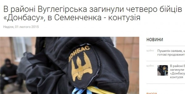 В районі Вуглегірська загинули четверо бійців «Донбасу», в Семенченка - контузія  Hromadske.tv - Maxthon Cloud Browser 4.4.1.5000.jpg