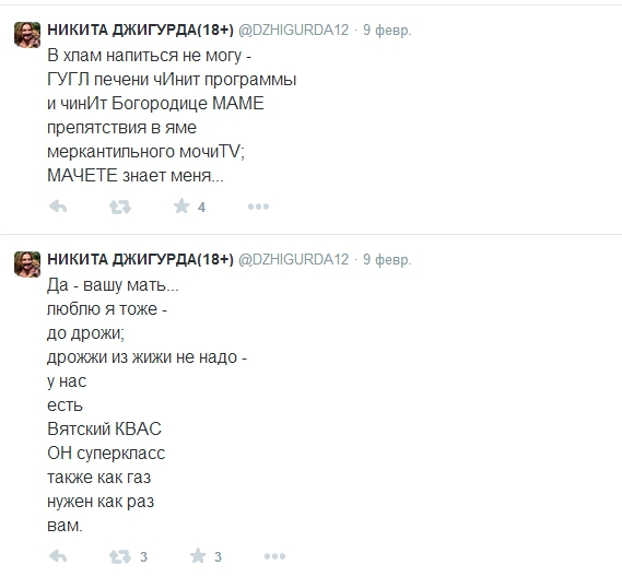НИКИТА ДЖИГУРДА(18+) (DZHIGURDA12)  Твиттер - Maxthon Cloud Browser 4.4.1.5000.jpg