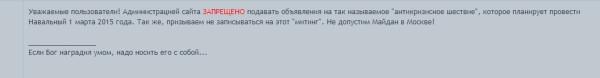 Внимание! Относительно митинга Навального 1 марта 2015  Москва. Политические массовки. Оплачивается  Массовки.Ру - Maxthon Cloud Browser 4.4.1.5000